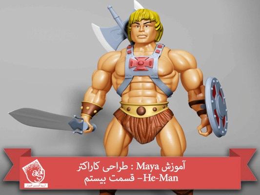 آموزش Maya : طراحی کاراکتر He-Man– قسمت بیستم