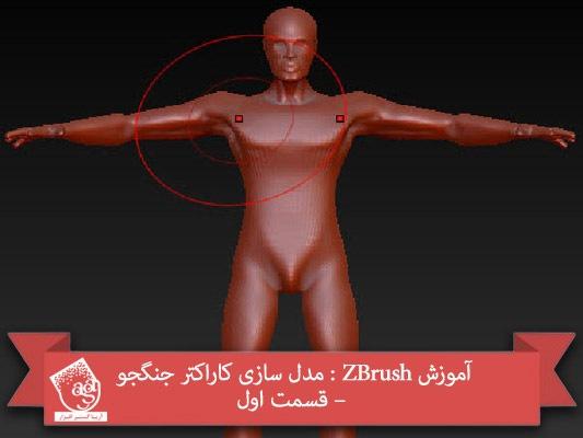 آموزش ZBrush : مدل سازی کاراکتر جنگجو – قسمت اول