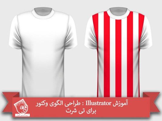 آموزش Illustrator : طراحی الگوی وکتور برای تی شرت