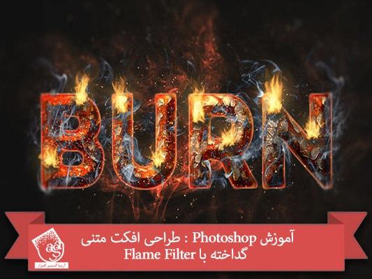 آموزش Photoshop : طراحی افکت متنی گداخته با Flame Filter