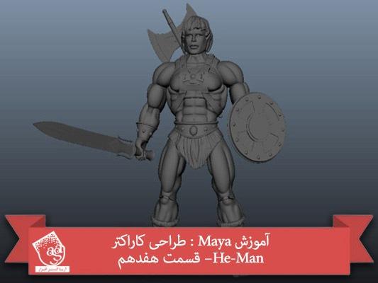 آموزش Maya : طراحی کاراکتر He-Man– قسمت هفدهم
