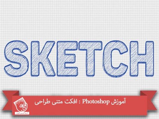 آموزش Photoshop : افکت متنی طراحی