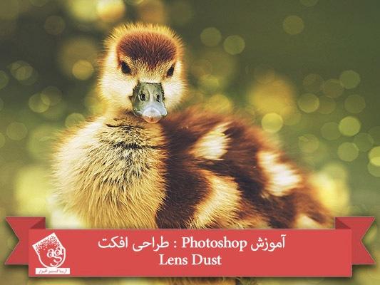 آموزش Photoshop : طراحی افکت Lens Dust