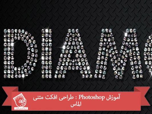 آموزش Photoshop : طراحی افکت متنی الماس