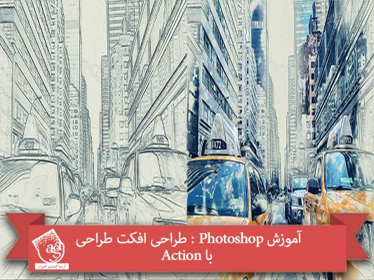 آموزش Photoshop : طراحی افکت طراحی با Action