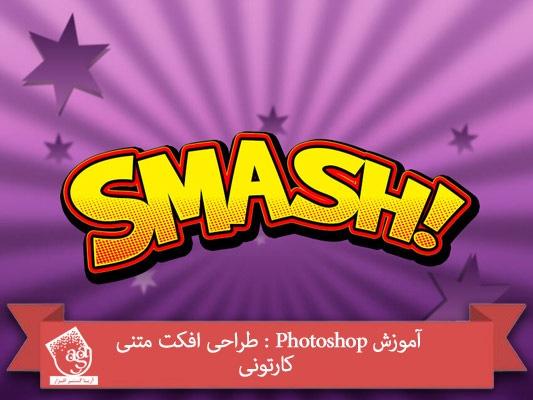 آموزش Photoshop : طراحی افکت متنی کارتونی