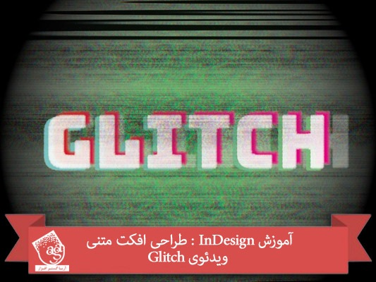 آموزش InDesign : طراحی افکت متنی ویدئوی Glitch