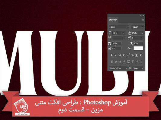 آموزش Photoshop : طراحی افکت متنی مزین – قسمت دوم