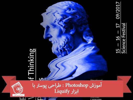 آموزش Photoshop : طراحی پوستر با ابزار Liquify