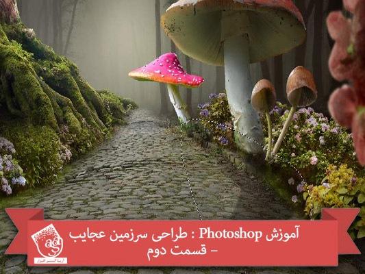 آموزش Photoshop : طراحی سرزمین عجایب – قسمت دوم
