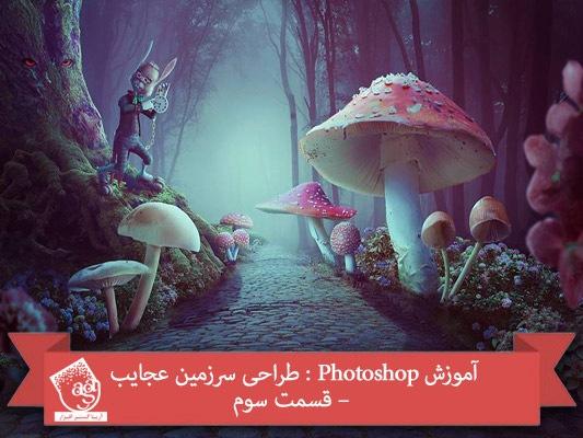 آموزش Photoshop : طراحی سرزمین عجایب – قسمت سوم