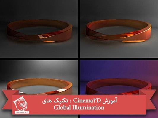 آموزش Cinema4D : تکنیک های Global Illumination