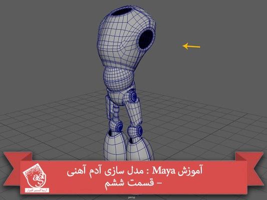 آموزش Maya : مدل سازی آدم آهنی – قسمت ششم