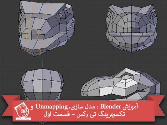 آموزش Blender : مدل سازی، Unmapping و تکسچرینگ تی رکس – قسمت اول