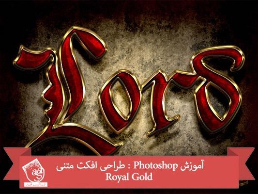 آموزش Photoshop : طراحی افکت متنی Royal Gold