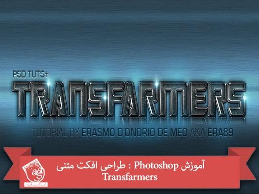 آموزش Photoshop : طراحی افکت متنی Transfarmers