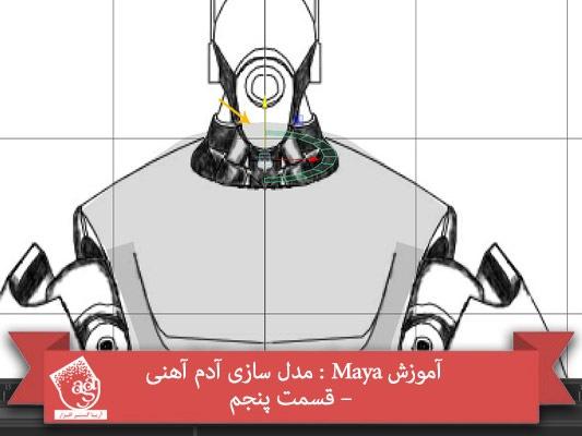 آموزش Maya : مدل سازی آدم آهنی – قسمت پنجم