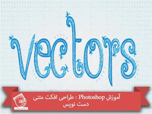 آموزش Photoshop : طراحی افکت متنی دست نویس