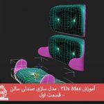 آموزش 3Ds Max : مدل سازی صندلی سالن – قسمت اول