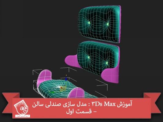 آموزش ۳Ds Max : مدل سازی صندلی سالن – قسمت اول