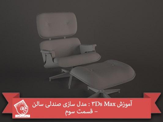 آموزش ۳Ds Max : مدل سازی صندلی سالن – قسمت سوم