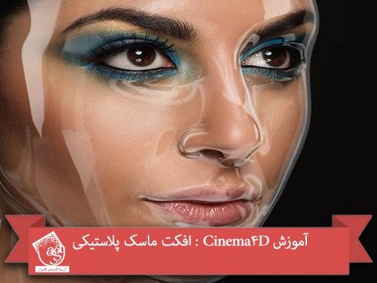 آموزش Cinema4D : افکت ماسک پلاستیکی