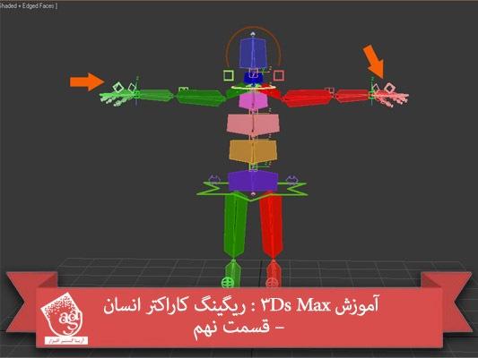 آموزش ۳Ds Max : ریگینگ کاراکتر انسان – قسمت نهم