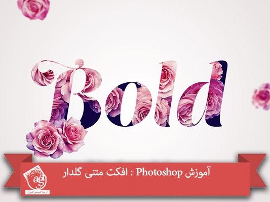 آموزش Photoshop : افکت متنی گلدار