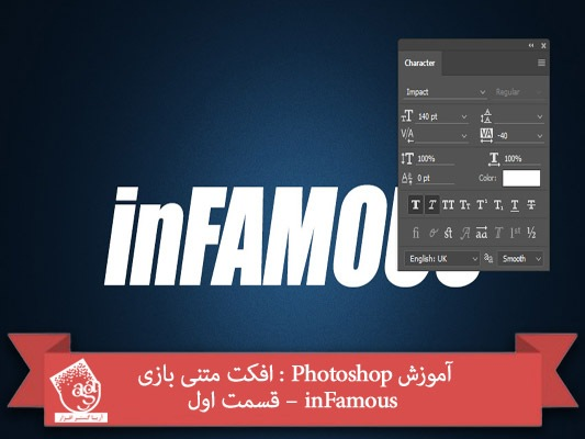 آموزش Photoshop : افکت متنی بازی inFamous – قسمت اول