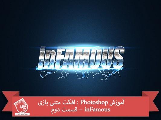 آموزش Photoshop : افکت متنی بازی inFamous – قسمت دوم