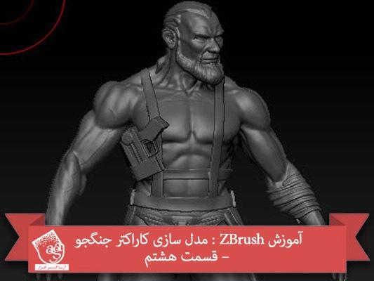 آموزش ZBrush : مدل سازی کاراکتر جنگجو – قسمت هشتم