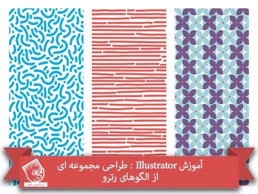 آموزش Illustrator : طراحی مجموعه ای از الگوهای رترو