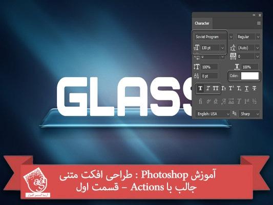 آموزش Photoshop : طراحی افکت متنی جالب با Actions – قسمت اول