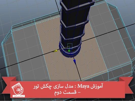 آموزش Maya : مدل سازی چکش تور – قسمت دوم