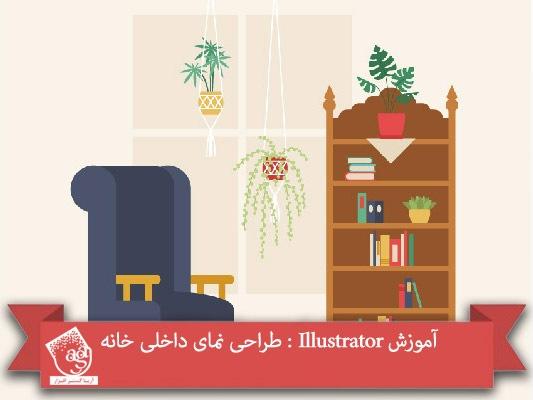 آموزش Illustrator : طراحی نمای داخلی خانه