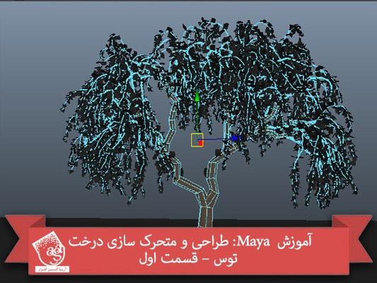 آموزش Maya : طراحی و متحرک سازی درخت توس – قسمت اول