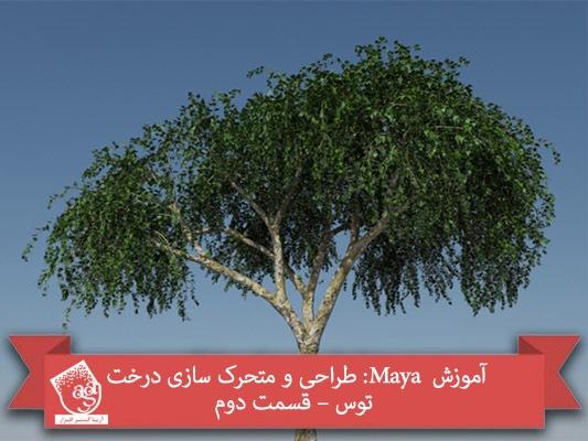 آموزش Maya: طراحی و متحرک سازی درخت توس – قسمت دوم