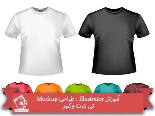 آموزش Illustrator : طراحی Mockup تی شرت وکتور