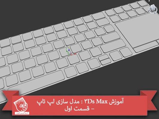 آموزش ۳Ds Max : مدل سازی لپ تاپ – قسمت اول