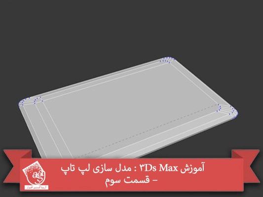 آموزش ۳Ds Max : مدل سازی لپ تاپ – قسمت سوم