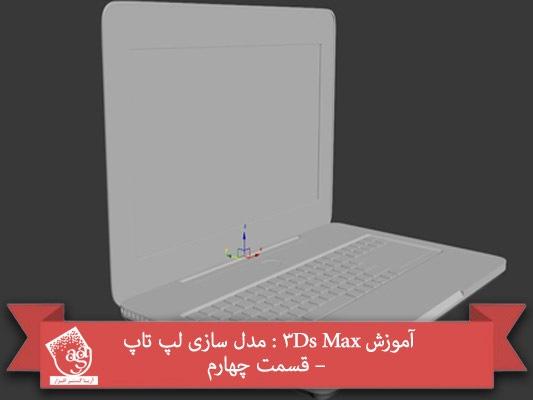 آموزش ۳Ds Max : مدل سازی لپ تاپ – قسمت چهارم