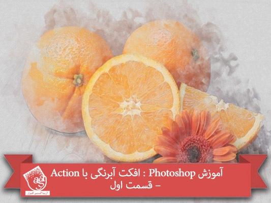 آموزش Photoshop : افکت آبرنگی با Action – قسمت اول