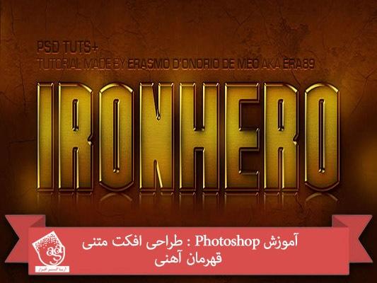 آموزش Photoshop : طراحی افکت متنی قهرمان آهنی