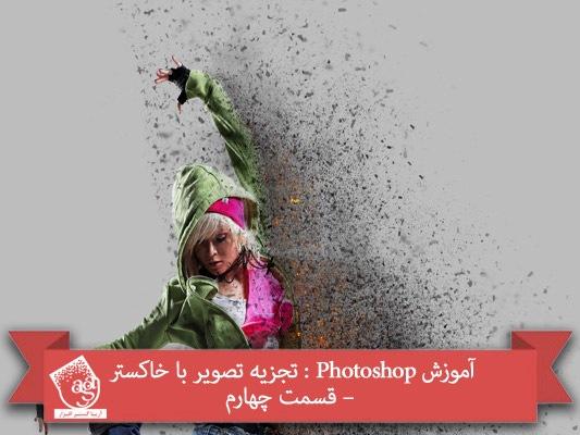 آموزش Photoshop : تجزیه تصویر با خاکستر – قسمت چهارم
