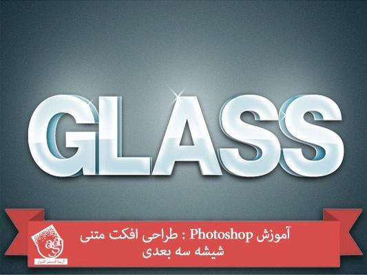 آموزش Photoshop : طراحی افکت متنی شیشه سه بعدی