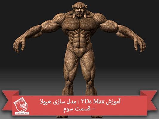 آموزش ۳Ds Max : مدل سازی هیولا – قسمت سوم