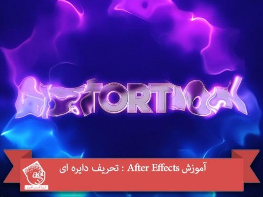آموزش After Effects : تحریف دایره ای