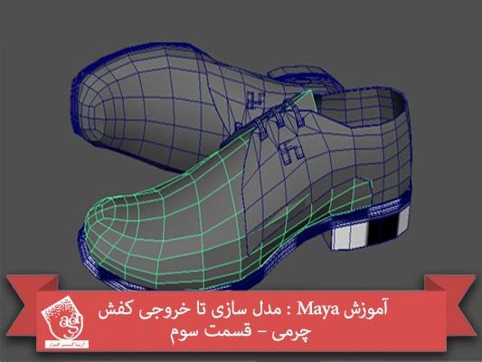 آموزش Maya : مدل سازی تا خروجی کفش چرمی – قسمت سوم