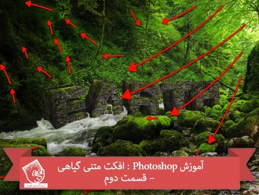 آموزش Photoshop : افکت متنی گیاهی – قسمت دوم