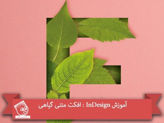 آموزش InDesign : افکت متنی گیاهی